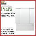 【送料無料】【MAJX2-903TZJU】LIXIL INAX 洗面化粧台ピアラミラー 3面鏡 LED 間口900アジャストミラー【MSIウェブショップ】
