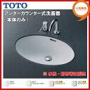 【送料無料】【L548U】TOTO アンダーカウンター式洗面器【MSIウェブショップ】