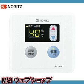 ノーリツ 台所リモコンオートストップなしタイプ【品番 RC-7606M】【MSIウェブショップ】