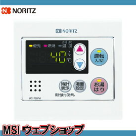 ノーリツ 台所リモコンオートストップタイプ【品番 RC-7607M】【MSIウェブショップ】