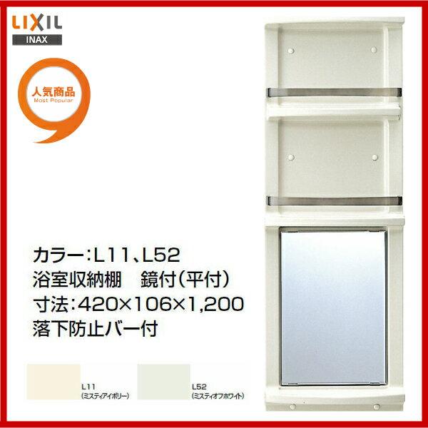 【送料無料】【YR-412G】LIXIL INAX 浴室収納棚 鏡付(平付)【MSIウェブショップ】