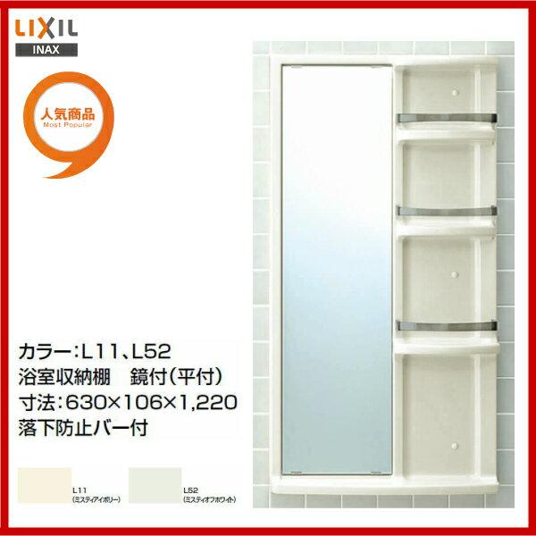 【送料無料】【YR-612G】LIXIL INAX 浴室収納棚 鏡付(平付)【MSIウェブショップ】