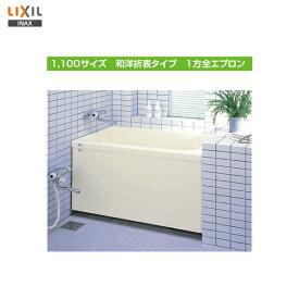 【送料無料】【左排水:PB-1102AL/L11-J2】【右排水:PB-1102AR/L11-J2】LIXIL INAX 浴槽 ポリエック 1100サイズ和洋折衷タイプ 1方全エプロン【MSIウェブショップ】