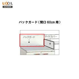 【BGH-600(K-60用)】LIXIL サンウェーブ セクショナルキッチンコンロ用バックガード (ステンレス製) 間口60センチ【MSIウェブショップ】