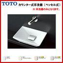 【送料無料】【L711】TOTO カウンター式手洗器 ベッセル式※手洗器のみ【MSIウェブショップ】