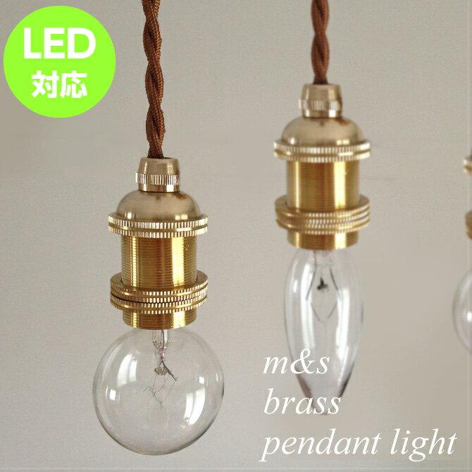 ペンダントライト コード色変更 延長 短縮 真鍮 照明 おしゃれ LED 1灯 E17 ダクトレール