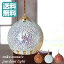 【アウトレット】モザイク ペンダントライト 送料無料 LED ステンドグラス アンティーク 天井照明 シーリングライト …