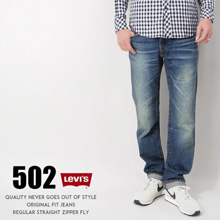 【セール】【リーバイス】 502 00502-0224 levis levi's 【裾直し無料】