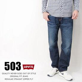 【セール】【リーバイス】 503 00503-0296 21522-0000 levis levi's 【裾直し無料】