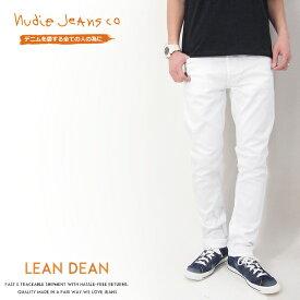 【セール 20%OFF】【nudie jeans ヌーディージーンズ】【LEAN DEAN/リーンディーン】 テーパード/スリム/ホワイト/白パン/men's/メンズ/インポートブランド/LEANDEAN-718