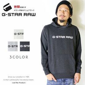 【G-STAR RAW ジースターロウ】 パーカー スウェット トレーナー 長袖 プルオーバー ジースターロー gstar メンズ men's 国内正規品 インポート ブランド 海外ブランド D08478-9842