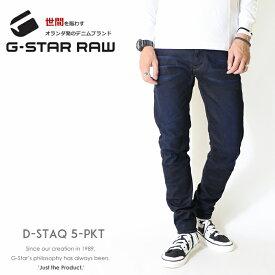 【G-STAR RAW ジースターロウ】 D-Staq 5-PKT SLIM ジーンズ デニム スリム ボトム ジースターロー gstar メンズ men's 国内正規品 インポート ブランド 海外ブランド D06761-7209