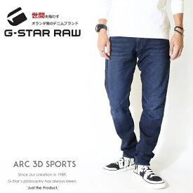 【G-STAR RAW ジースターロウ】 ARC 3D SPORT TAPERED デニム スウェットパンツ ジーンズ ボトム テーパード アークパンツ ジースターロー gstar メンズ men's 国内正規品 インポート ブランド 海外ブランド D06089-9487