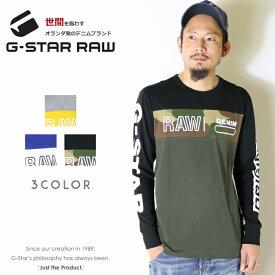 【G-STAR RAW ジースターロウ】 長袖Tシャツ tシャツ ロンT ロゴ 迷彩 カモフラージュ ジースターロー gstar メンズ men's 国内正規品 インポート ブランド 海外ブランド D12579-336/D12580-336