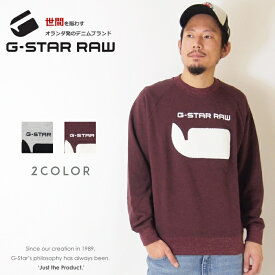 【セール 20%OFF】【G-STAR RAW ジースターロウ】 スウェット トレーナー クルーネック 長袖 ロゴ サガラ刺繍 ジースターロー gstar メンズ men's 国内正規品 インポート ブランド 海外ブランド D09851-A611