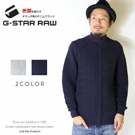 【G-STAR RAW ジースターロウ】 ニット セーター 綿ニット ハイネック ジップアップ 長袖 ジースターロー gstar メンズ men's 国内正規品 インポート ブランド 海外ブランド D10731-8403