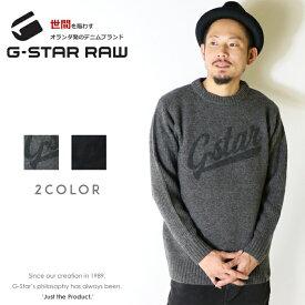 【セール 20%OFF】【G-STAR RAW ジースターロウ】 ニット セーター クルーネック ロゴ 長袖 ジースターロー gstar メンズ men's 国内正規品 インポート ブランド 海外ブランド D11753-2340