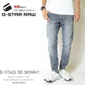【G-STAR RAW ジースターロウ】 D-Staq 3D Skinny ジーンズ デニム スキニー スリム ボトム ジースターロー gstar メンズ men's 国内正規品 インポート ブランド 海外ブランド D05385-9882