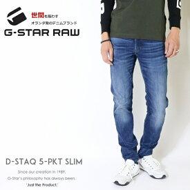 【G-STAR RAW ジースターロウ】 D-Staq 5-PKT SLIM ジーンズ デニム スキニー スリム ボトム ジースターロー gstar メンズ men's 国内正規品 インポート ブランド 海外ブランド D06761-8968
