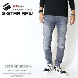 【G-STAR RAW ジースターロウ】 5620 3D SKINNY スキニー スリム ジーンズ エルウッド ELWOOD ボトムス デニム ジースターロー gstar メンズ men's 国内正規品 インポート ブランド 海外ブランド 51026-9882