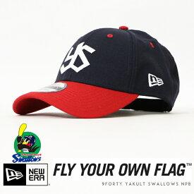【NEWERA ニューエラ NEW ERA】 キャップ 帽子 9FORTY ヤクルトスワローズ コラボ プロ野球 日本球団 NPB クラシックロゴ メンズ men's 国内正規品 インポート ブランド 海外ブランド 11433982