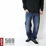 リーバイスプレミアム569裾直し無料送料無料levislevi'sBIGEビッグEビッグイーストレッチルーズストレートジーンズインポートブランド00569-0278