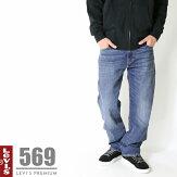 リーバイスプレミアム569裾直し無料送料無料levislevi'sBIGEビッグEビッグイーストレッチルーズストレートジーンズインポートブランド00569-0279
