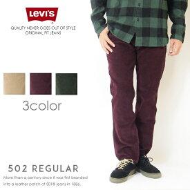 【リーバイス levis LEVI'S】 502 コーデュロイパンツ コーデュロイ カラーパンツ 定番 暖パン メンズ men's ストレート ストレッチ メンズ men's 国内正規品 インポート ブランド 海外ブランド 29507