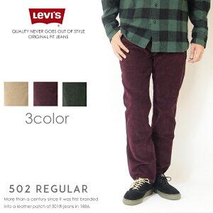 【セール】【リーバイス levis LEVI'S】 502 コーデュロイパンツ コーデュロイ カラーパンツ 定番 暖パン メンズ men's ストレート ストレッチ メンズ men's 国内正規品 インポート ブランド 海外ブ
