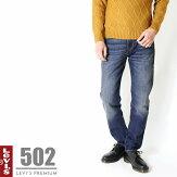 リーバイスプレミアム502裾直し無料送料無料levislevi'sBIGEビッグEビッグイーストレッチテーパードジーンズインポートブランド29507-0065