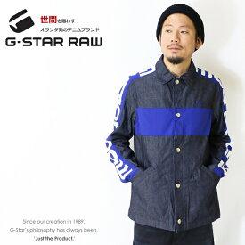 【G-STAR RAW ジースターロウ】 ジャケット デニムジャケット コーチジャケット アウター ジースターロー gstar メンズ men's インポート ブランド 海外ブランド D12292-5199