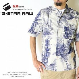 【G-STAR RAW ジースターロウ】 シャツ 半袖シャツ 総柄 ボタニカル ジースターロー gstar メンズ men's 国内正規品 インポート ブランド 海外ブランド D13104-B678