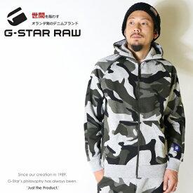 【G-STAR RAW ジースターロウ】 パーカー スウェット トレーナー ジップアップ 長袖 迷彩 カモフラージュ ジースターロー gstar メンズ men's 国内正規品 インポート ブランド 海外ブランド D11816-B202