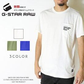 【セール 30%OFF】【G-STAR RAW ジースターロウ】 tシャツ 半袖 ロゴ ポケット ジースターロー gstar メンズ men's 国内正規品 インポート ブランド 海外ブランド D12195-336