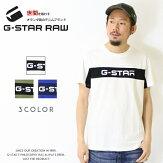 【G-STARRAWジースターロウ】tシャツ半袖ロゴジースターローgstarメンズmen's国内正規品インポートブランド海外ブランドD13712-336