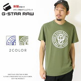 【G-STARRAWジースターロウ】tシャツ半袖グラフィック刺繍ジースターローgstarメンズmen's国内正規品インポートブランド海外ブランドD12895-336
