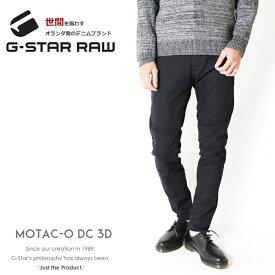 【G-STAR RAW ジースターロウ】 MOTAC-O DC 3D SKINNY ブラック ジーンズ デニム スキニー スリム ボトム ジースターロー gstar メンズ men's 国内正規品 インポート ブランド 海外ブランド D11070-8970