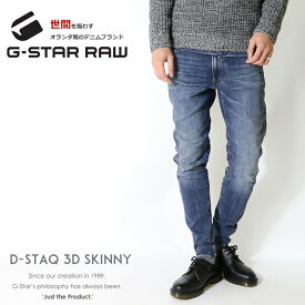 【G-STAR RAW ジースターロウ】 D-Staq 3D SKINNY ジーンズ デニム スリム スキニー ボトム ジースターロー gstar メンズ men's 国内正規品 インポート ブランド 海外ブランド D05385-8968