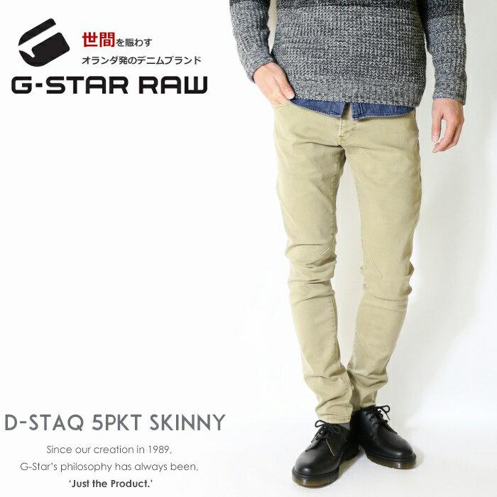【2019年 春夏新作】【G-STAR RAW ジースターロウ】 D-Staq 5-PKT SKINNY ジーンズ デニム スリム スキニー ボトム ジースターロー gstar メンズ men's 国内正規品 インポート ブランド 海外ブランド D12377-A791