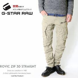 【G-STAR RAW ジースターロウ】 ROVIC ZIP 3D STRAIGHT TAPERED カーゴパンツ ミリタリーパンツ ワーク テーパード ジーンズ ボトム ジースターロー gstar メンズ men's 国内正規品 インポート ブランド 海外ブランド D02190-5126