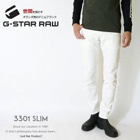 【G-STAR RAW ジースターロウ】 3301 SLIM デニム ジーンズ ボトム スリム スキニー ホワイト 白パン ジースターロー gstar メンズ men's 国内正規品 インポート ブランド 海外ブランド 51001-6729-082