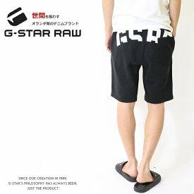 【セール 30%OFF】【G-STAR RAW ジースターロウ】 ハーフパンツ ショートパンツ ショーツ スウェットパンツ ルーズ ジースターロー gstar メンズ men's 国内正規品 インポート ブランド 海外ブランド D12995-B093