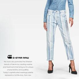【G-STAR RAW ジースターロウ】 ジーンズ レディース lady's ボトム デニム ボーイフレンド ストライプ ジースターロー gstar 国内正規品 インポート ブランド 海外ブランド 送料無料 D10399-B329