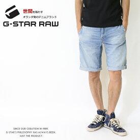 【セール 30%OFF】【G-STAR RAW ジースターロウ】 ハーフパンツ ショートパンツ ショーツ デニム D-STAQ ジースターロー gstar メンズ men's 国内正規品 インポート ブランド 海外ブランド D10064-9299