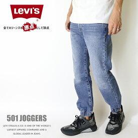 【2019年 秋冬新作】 リーバイス ジョガーパンツ 501 levis levi's BIGE ビッグE ビッグイー プレミアム ストレッチ ジーンズ メンズ インポート ブランド 80746-0000