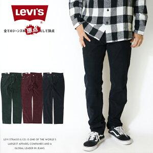 【セール】【リーバイス levis LEVI'S】 511 コーデュロイパンツ コーデュロイ カラーパンツ 定番 暖パン ストレート ストレッチ メンズ men's 国内正規品 インポート ブランド 海外ブランド 04511 1