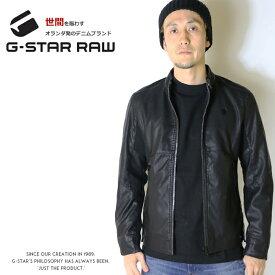 【2019年 秋冬新作】【G-STAR RAW ジースターロウ】 ジャケット レザージャケット ライダースジャケット アウター ジースターロー gstar メンズ men's インポート ブランド 海外ブランド D13981-5335
