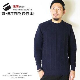 【2019年 秋冬新作】【G-STAR RAW ジースターロウ】 ニット セーター クルーネック 綿ニット 長袖 ジースターロー gstar メンズ men's 国内正規品 インポート ブランド 海外ブランド D14535-8403