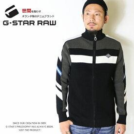 【2019年 秋冬新作】【G-STAR RAW ジースターロウ】 ニット セーター ジップアップ 綿ニット 長袖 ジースターロー gstar メンズ men's 国内正規品 インポート ブランド 海外ブランド D15267-8403