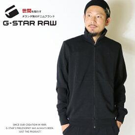 【2019年 秋冬新作】【G-STAR RAW ジースターロウ】 スウェット トラックジャケット 長袖 ジップアップ ジースターロー gstar メンズ men's 国内正規品 インポート ブランド 海外ブランド D14570-B409